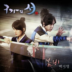 Gu Family Book OST Part.4 - Baek Ji Young