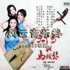 黑鸭子与马头琴(DSD)/ Con Vịt Đen Và Mã Đầu Cầm - Black Duck