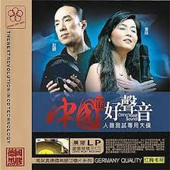 中国最好声音(黑胶LPCD) / Âm Thanh Hay Nhất Trung Quốc