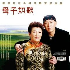 母子如歌(黑胶CD)/ Mẹ Con Như Bài Ca - Đức Đức Mã