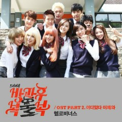 Afterschool Bokbulbok OST Part.2