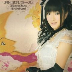 Tsuki to Orgel - Ryoko Shintani