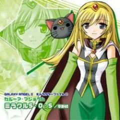 Galaxy Angel II Character Song Vol.4