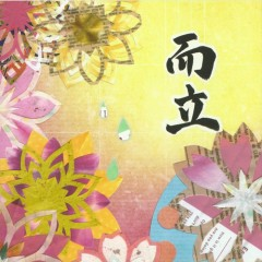 Jiritsu Sayonara 20 dai