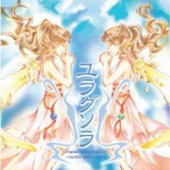 Yuragu Sora ~ SACRED DOORS vol.0 ~