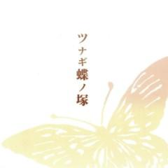 Tsunagi Chou no Tsuka
