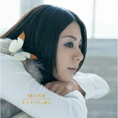Kiseki ~ Koi no Mahou