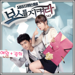 Protect The Boss OST Part.5 - ZE:A