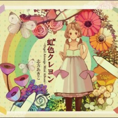 Nijiiro Crayon ~Orgel Arrange Mini Album~