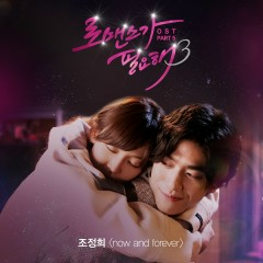 I Need Romance 3 OST Part.5