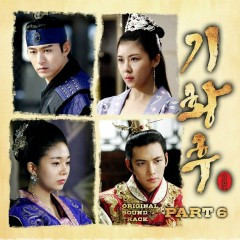 Empress Qi OST Part.6 - ZIA