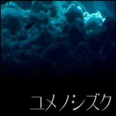 ユメノシズク (Yume no Shizuku) - Primary (Japan)