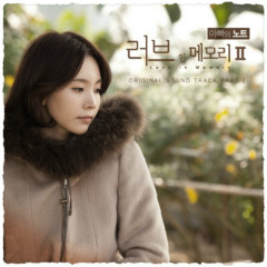 Love In Memory 2 OST Part.2