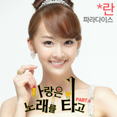 Melody Of Love OST Part.6