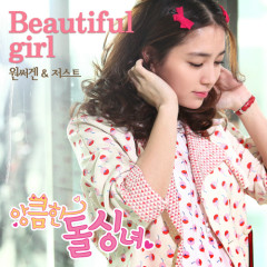 Cunning Single Lady OST Part.4 - 1sagain,just