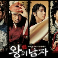 The King And The Clown OST (P.1)