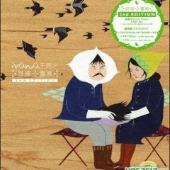 Ivana Wong 2006 New Album