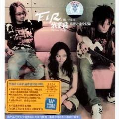 Wo Yao Fei - Xun Meng Zhi Tu Quan Jilu (我 要 飞 寻梦 之 途 全纪录)