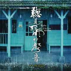 听见下雨的声音 电影原声带 / Rhythm Of Rain Ost