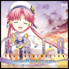 ARIA ~Aoi Wakusei no El Cielo~ Theme Song - Frontier Works