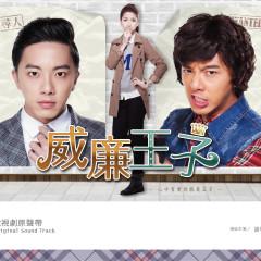 威廉王子 电视剧原声带 / Hoàng Tử William OST