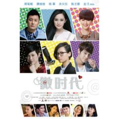 微時代 電視原聲帶 / Tình Yêu Thời Weibo OST