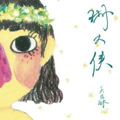 琳大俠 / Lâm Đại Hiệp - Ngô Giai Lâm