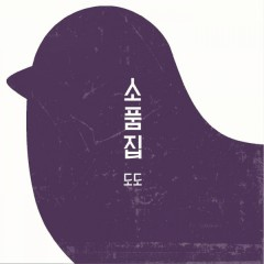 Sopumjib (소품집) - Dodo