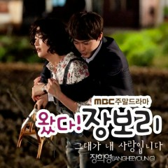 Jang Bori Is Here OST Part.3
