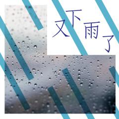又下雨了 / Lại Mưa Nữa Rồi
