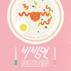 Bbimmyeon (비빔면)
