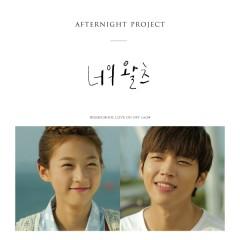 High School Love On OST Vol.4