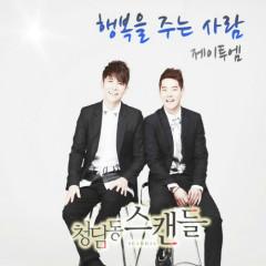 Cheongdamdong Scandal OST Part.5