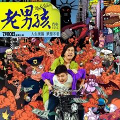 老男孩之猛龙过江 电影原声 / Trai Già: Mãnh Long Quá Giang OST