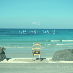 Sarang, Eoreuni Doeneun Geos (사랑, 어른이 되는 것) - The film