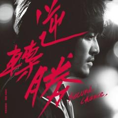 Second Chance Soundtrack + Autobiography of Mayday Monster (CD2) - Quái Thú (Ngũ Nguyệt Thiên)
