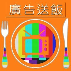广告送饭 / Quảng Cáo Mời Cơm