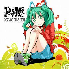 Cosmic☆Coaster - Cosmic Densetsu