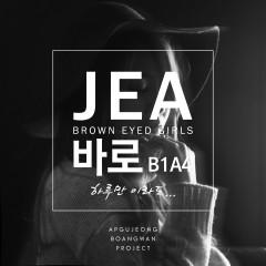 Apgujeong Boangwan Project - Jea