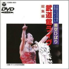 Budokan Live Disc 1
