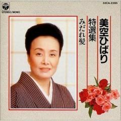 Tokusen Shu