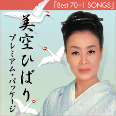 Best 70 + 1 Songs Disc 2