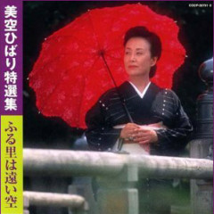 BEST SELECTION - HURUSATO WA TOOI SORA Disc 2