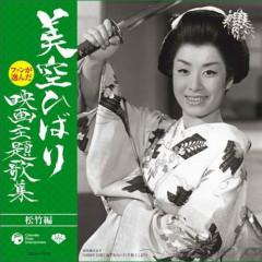 EIGA SHUDAIKA SHUU : SHOCHIKU-HEN Disc 1 - Hibari Misora