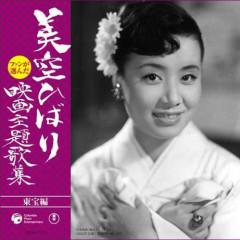 EIGA SHUDAIKA SHUU : TOHO-HEN Disc 1