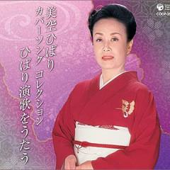 Cover Song Collection Disc 3 - Hibari Misora