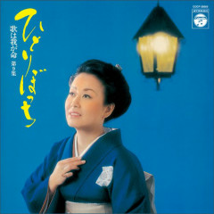 UTA WA WAGA INOCHI DAI 9 ~ SHU HITORIBOCCHI - Hibari Misora