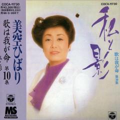 Uta wa Waga Inochi Dai 10 ~ Shu Watashi to Kage - Hibari Misora