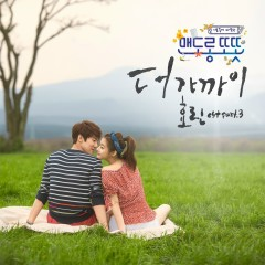 Warm And Cozy OST Part.3