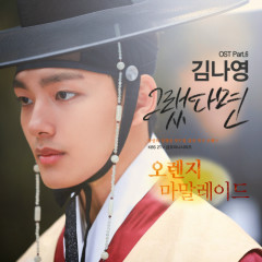 Orange Marmalade OST Part.6 - Kim Na Young
